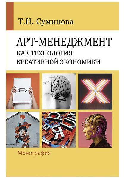 Арт-менеджмент как технология креативной экономики