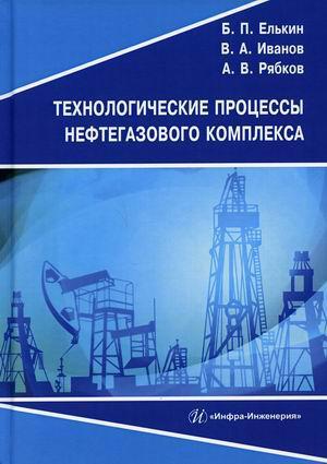 Технологические процессы нефтегазового комплекса. Учебное пособие