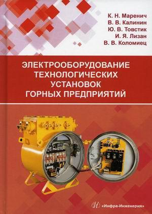 Электрооборудование технологических установок горных предприятий. Учебник