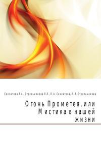Огонь Прометея, или Мистика в нашей жизни