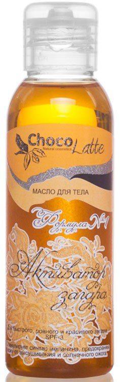 Масло для тела ChocoLatte