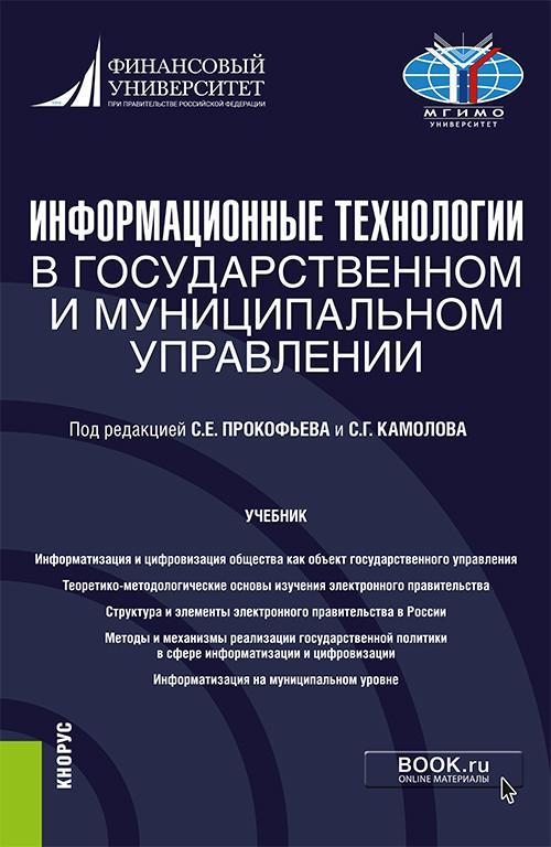 Информационные технологии в государственном и муниципальном управлении. Учебник
