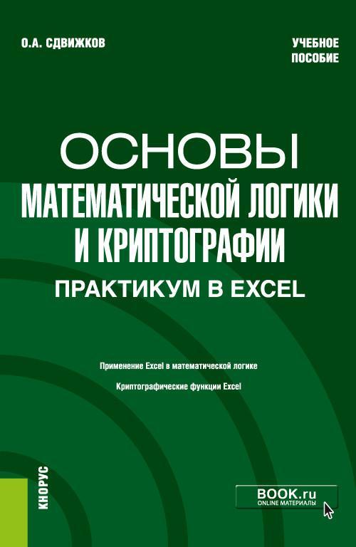 Основы математической логики и криптографии. Практикум в Excel. Учебное пособие