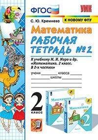 Математика. 2 класс. Рабочая тетрадь №2. К учебнику Моро М.И.