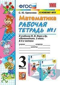 Математика. 3 класс. Рабочая тетрадь №1. К учебнику Моро М.И.