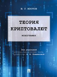 Теория криптовалют. Монография