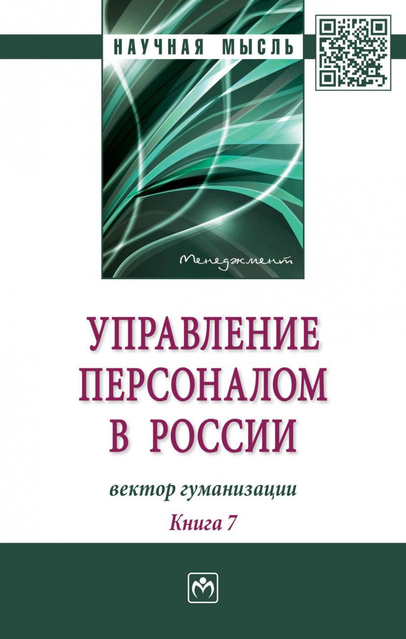 Управление персоналом в России. Книга 7