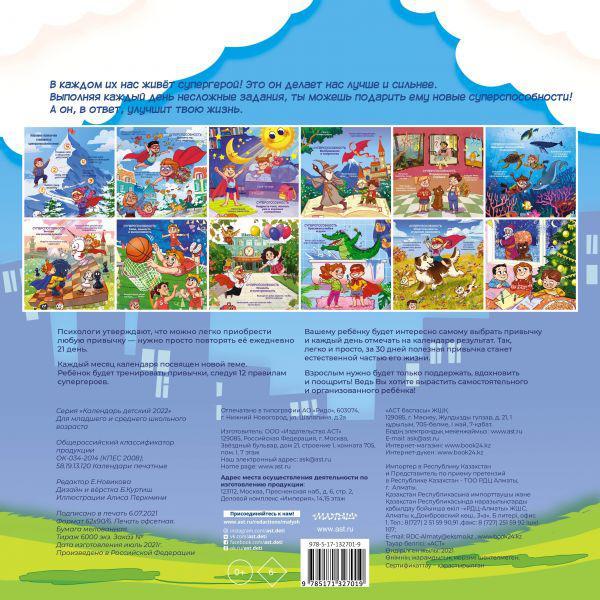 Календарь самостоятельного ребенка 2022