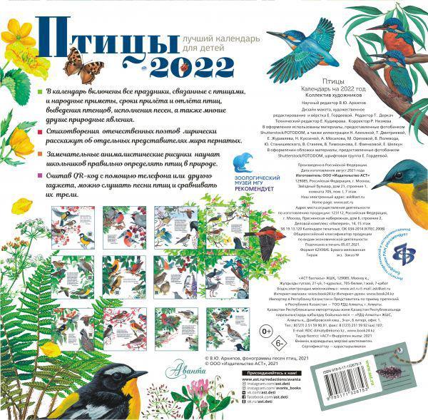 Птицы. Календарь для детей на 2022 год