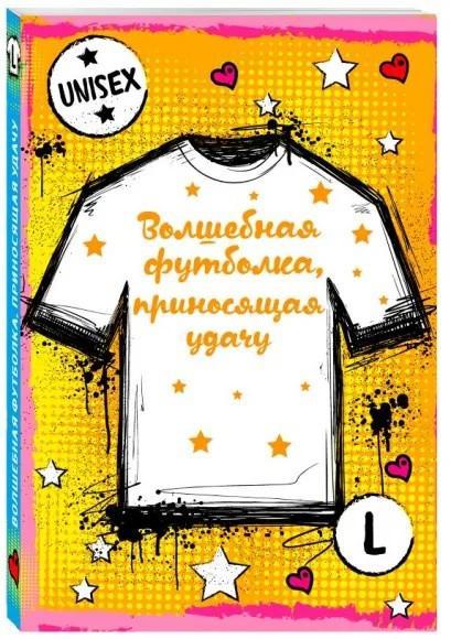 Волшебная футболка, приносящая удачу (унисекс, размер L, рост 160-170, 100% хлопок)