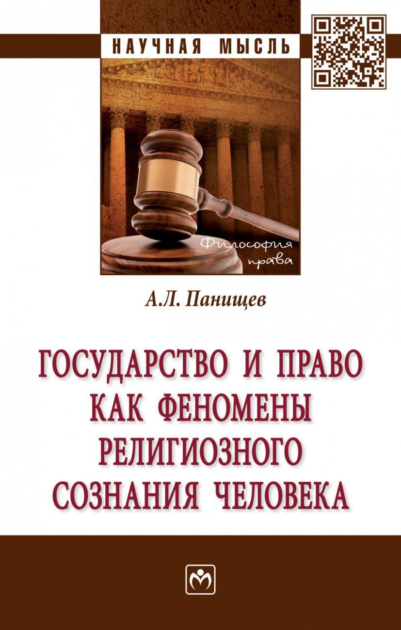 Государство и право как феномены религиозного сознания человека