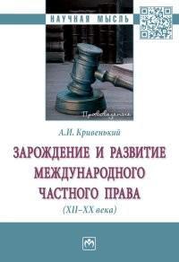 Зарождение и развитие международного частного права (XII-XX вв.)