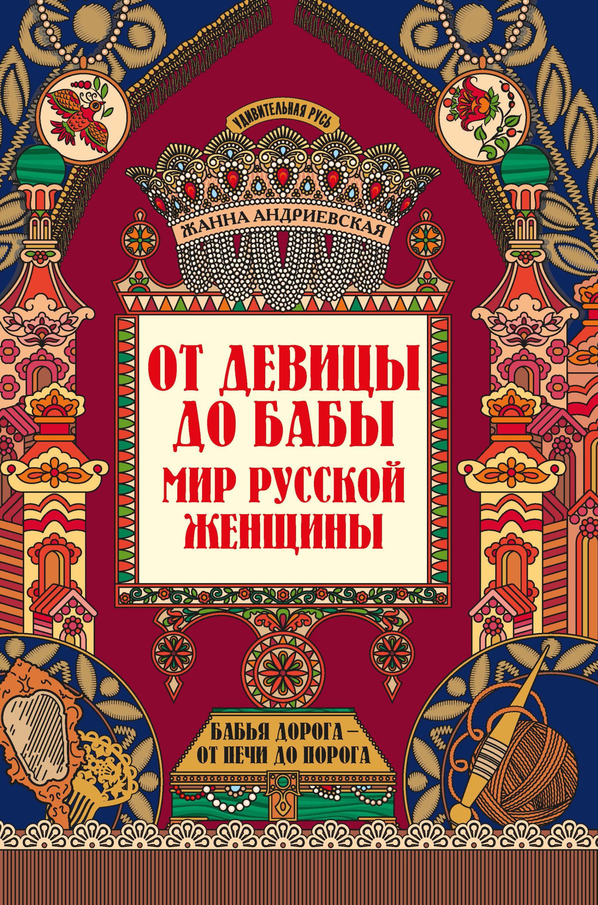 От девицы до бабы. Мир русской женщины