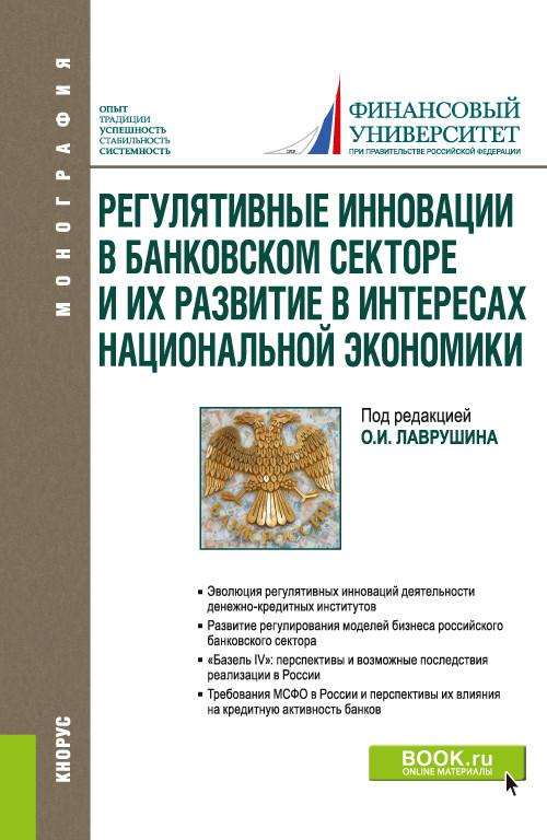 Регулятивные инновации в банковском секторе и их развитие в интересах национальной экономики. Монография
