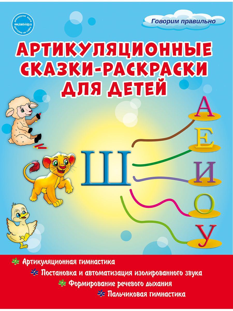 Артикуляционные сказки-раскраски для детей. Звук