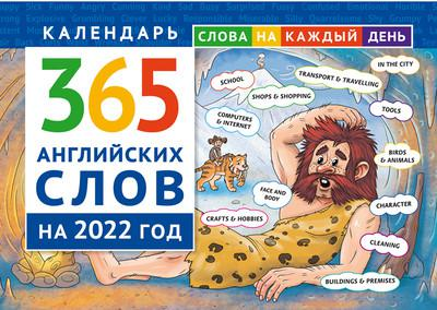 Календарь на 2022 год. 365 английских слов