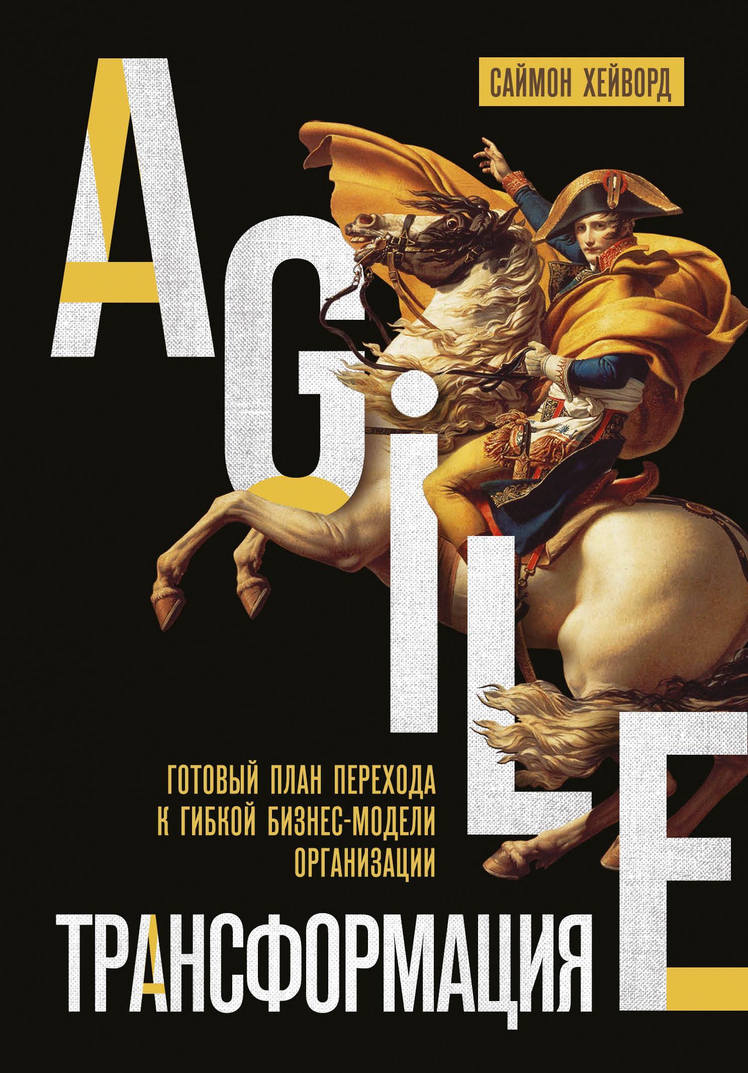 Agile-трансформация. Готовый план перехода к гибкой бизнес-модели организации