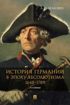История Германии в эпоху абсолютизма. 1648–1789. Монография