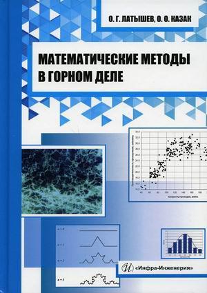 Математические методы в горном деле. Учебник. Гриф УМО вузов России