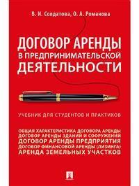Договор аренды в предпринимательской деятельности. Учебник для студентов и практиков