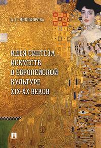 Идея синтеза искусств в европейской культуре XIX–XX веков. Монография