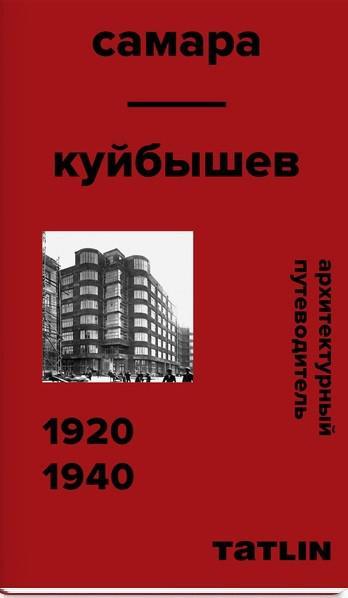 Архитектурный путеводитель по Самаре. 1920-1940
