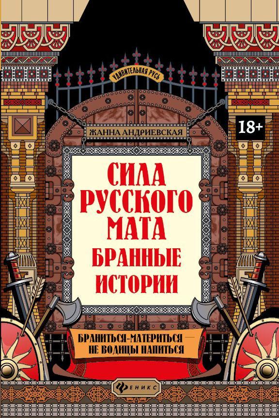 Сила русского мата: бранные истории