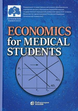 Экономика для медиков. Учебник
