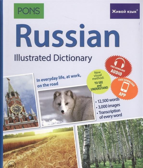 Русский язык. Иллюстрированный словарь для говорящих по-английски