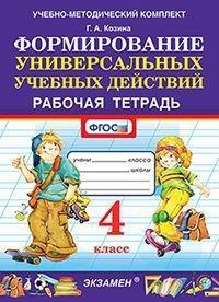 Формирование универсальных учебных действий. 4 класс. Рабочая тетрадь