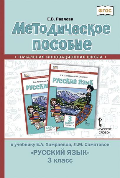 Методическое пособие к учебнику Е.А. Хамраевой, Л.М. Саматовой