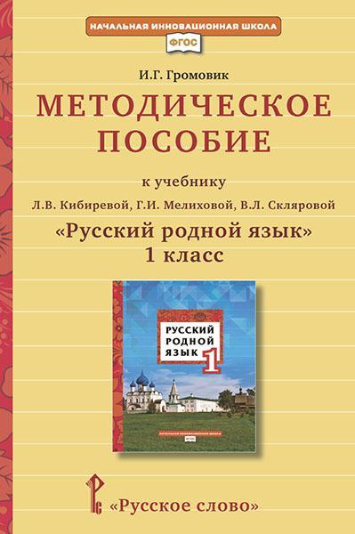 Методическое пособие к учебнику Л.В. Кибиревой, Г.И. Мелиховой, В.Л. Скляровой