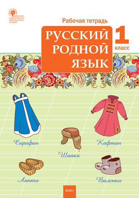 Русский родной язык. 1 класс. Рабочая тетрадь к учебнику О.М. Александровой
