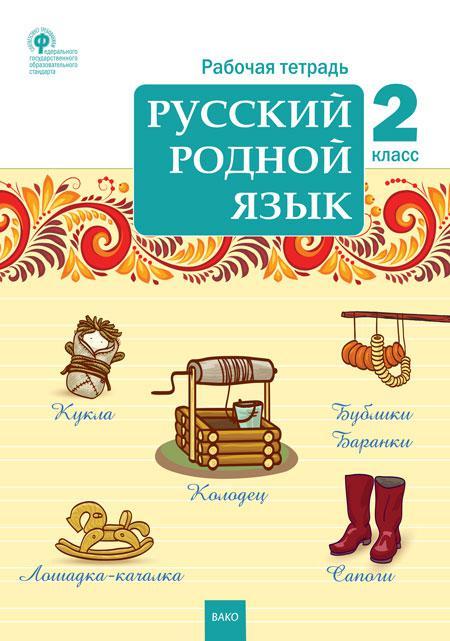 Русский родной язык. 2 класс. Рабочая тетрадь к учебнику О.М. Александровой