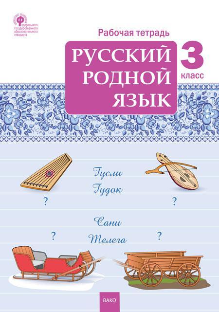 Русский родной язык. 3 класс. Рабочая тетрадь к учебнику О.М. Александровой