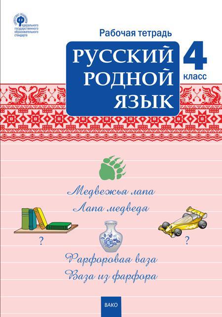Русский родной язык. 4 класс. Рабочая тетрадь к учебнику О.М. Александровой