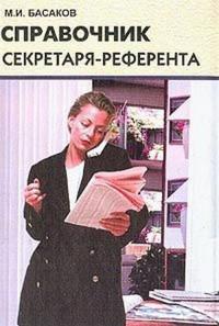Справочник секретаря-референта