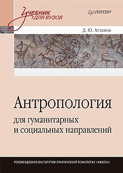 Антропология для гуманитарных и социальных направлений