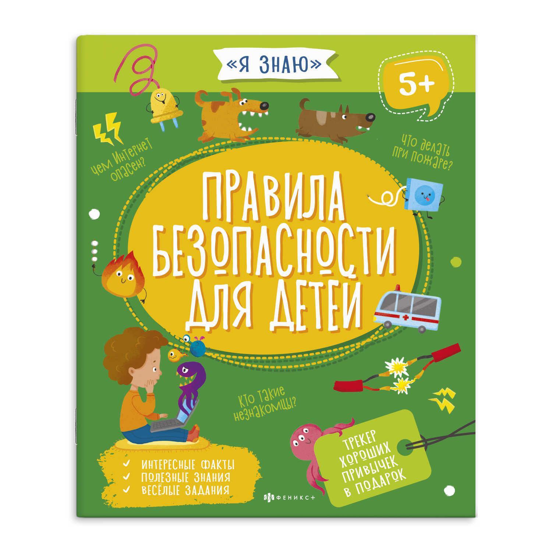 Книжка для детей. Правила безопасности для детей