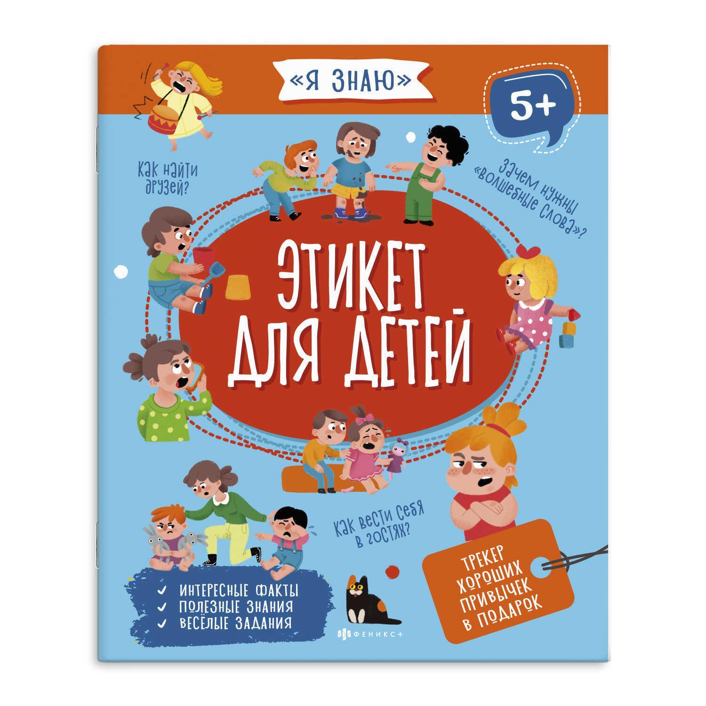 Книжка для детей. Этикет для детей