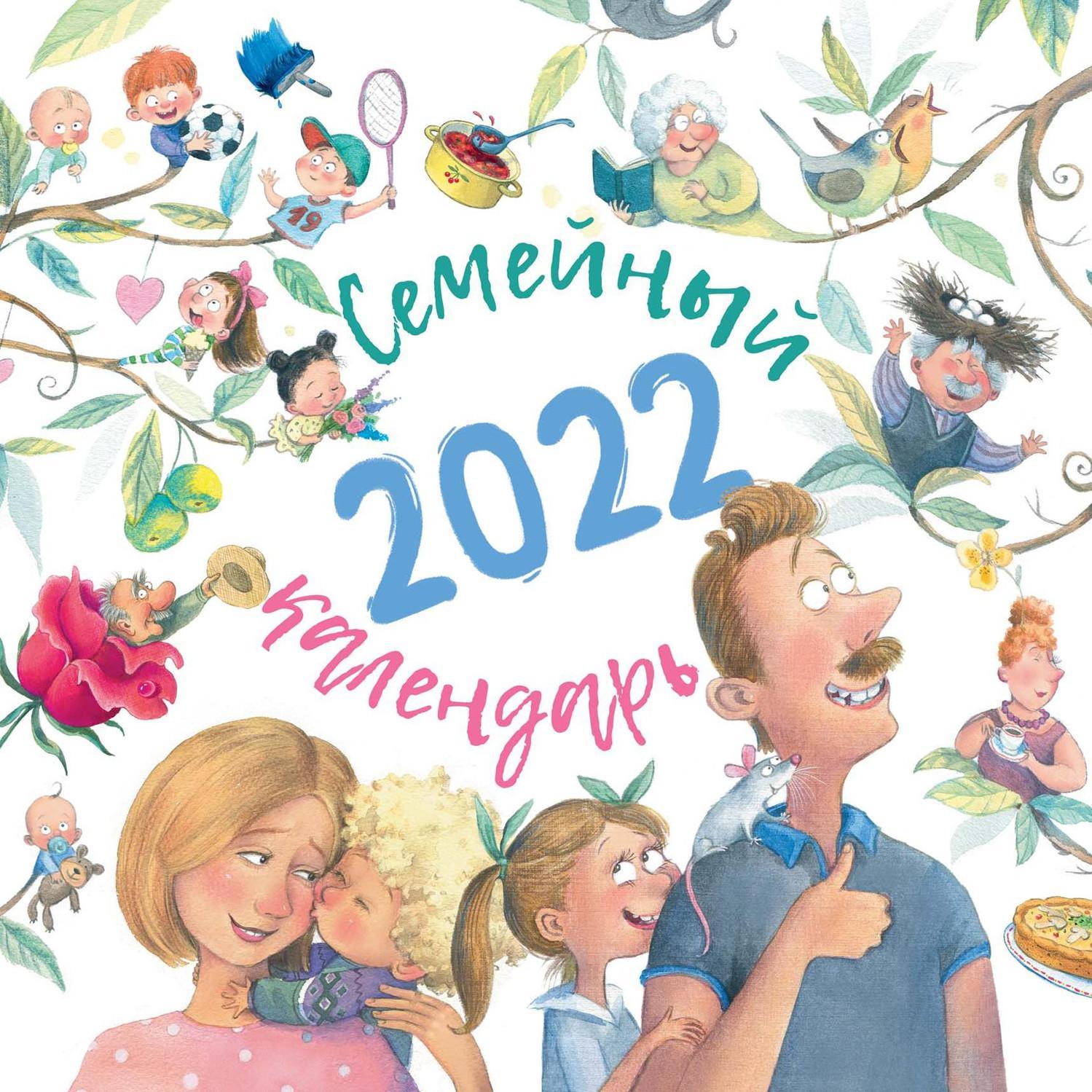 Семейный календарь 2022