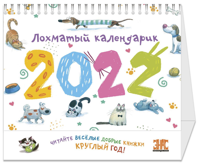 Лохматый календарик 2022
