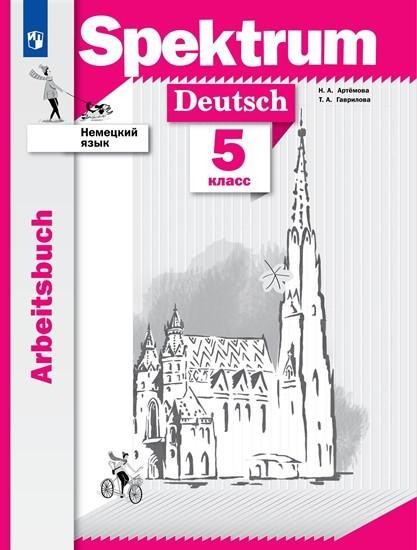 Немецкий язык. Spektrum. 5 класс. Рабочая тетрадь