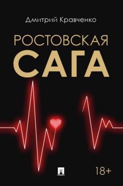 Ростовская сага. Роман