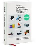 Дизайн-мышление в бизнесе. От разработки новых продуктов до проектирования бизнес-моделей