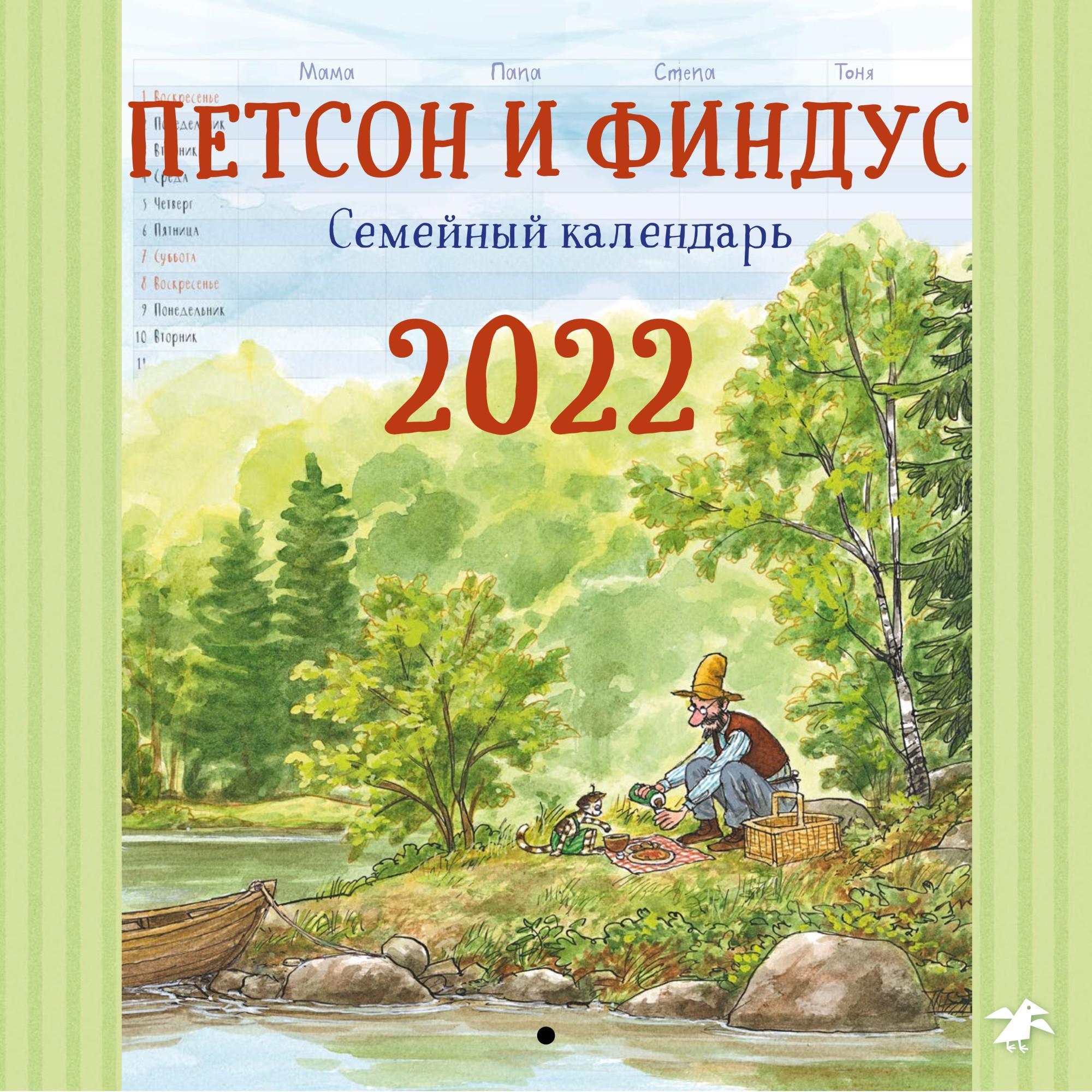 Петсон и Финдус семейный календарь на 2022 год