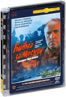 DVD. Битва за Москву: Агрессия / Тайфун. Поная версия (количество DVD дисков: 2)