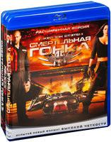Blu-ray. Смертельная гонка. Трилогия + Бонус: дополнительные материалы (количество Blu-ray: 3)