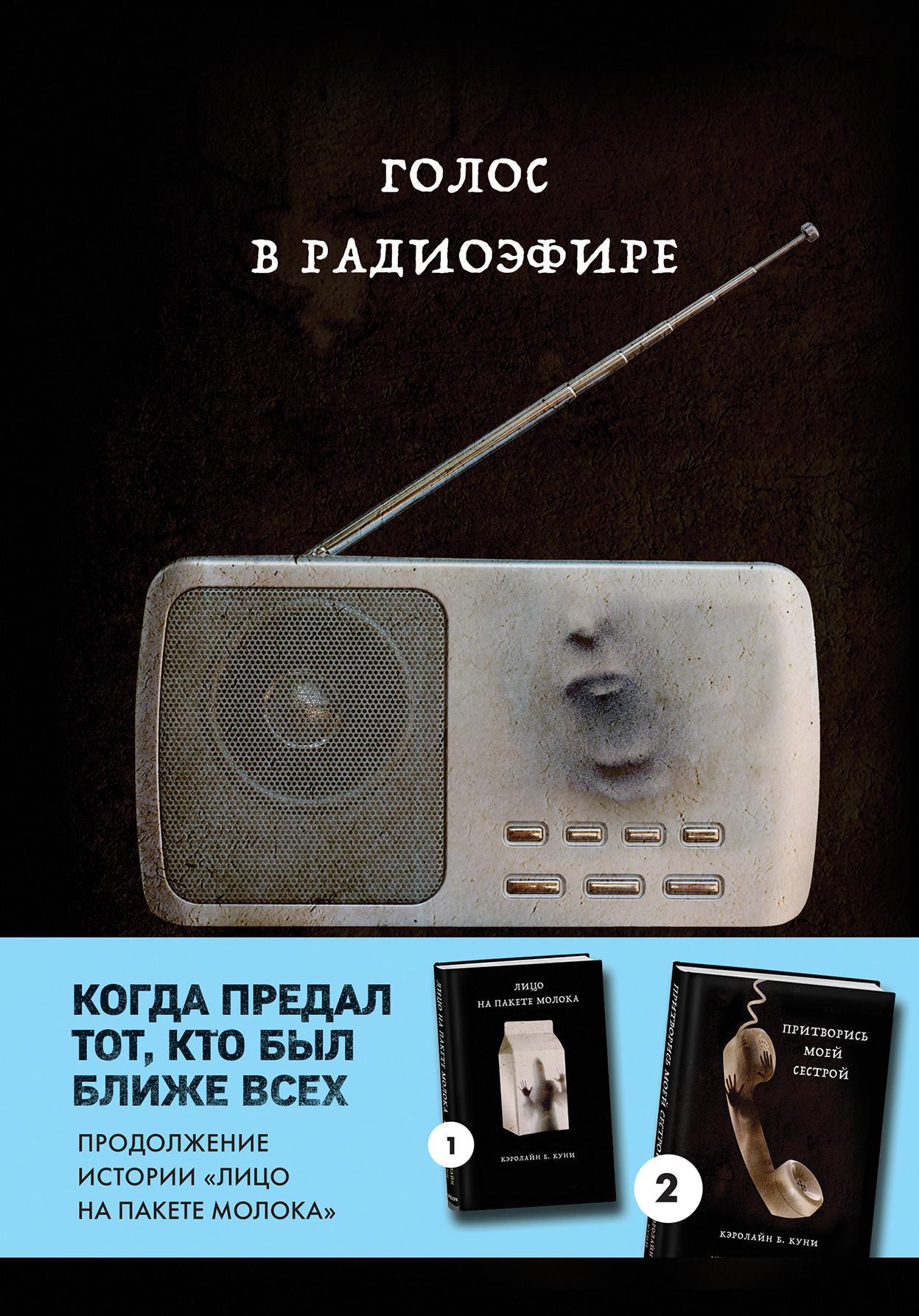 Голос в радиоэфире