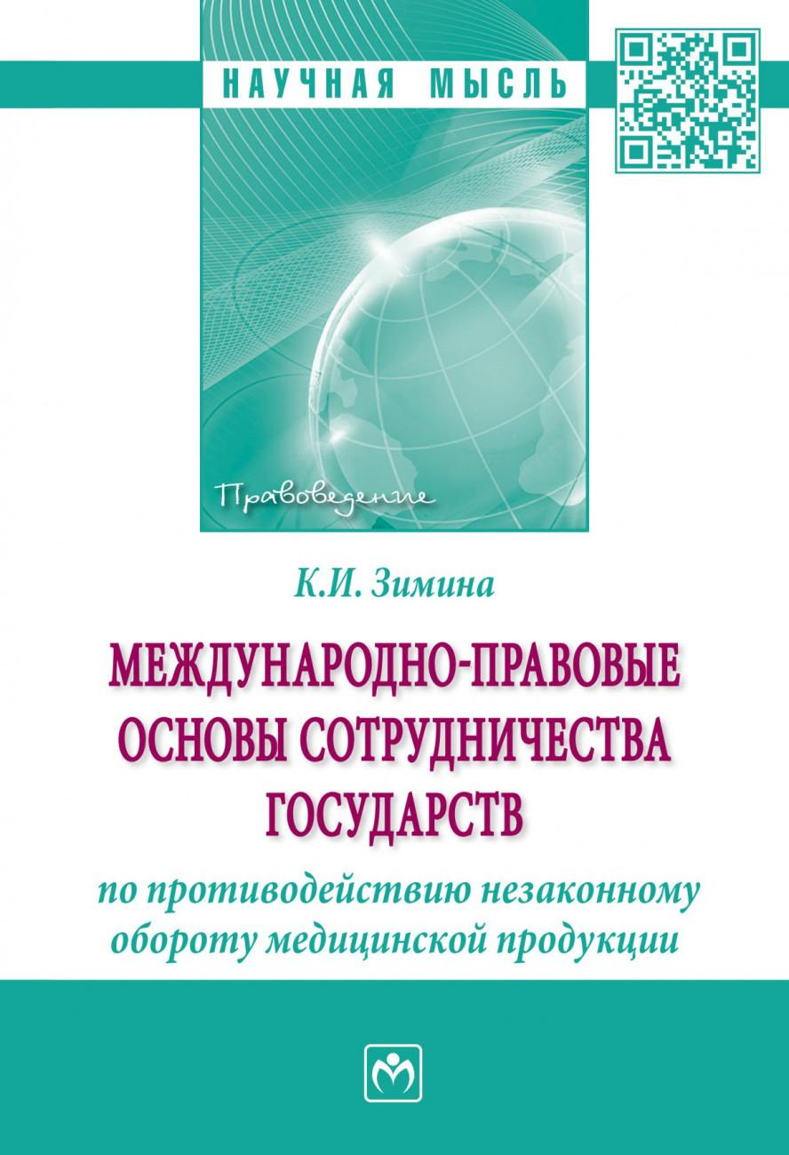 Международно-правовые основы сотрудничества государств по противодействию незаконному обороту медицинской продукции